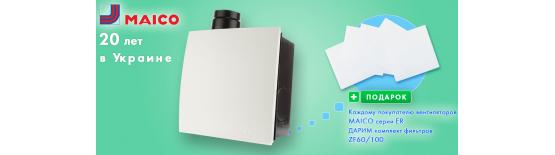 АКЦИЯ | Комплект фильтров  ZF60/100 в подарок к вентиляторам Maico серии ER